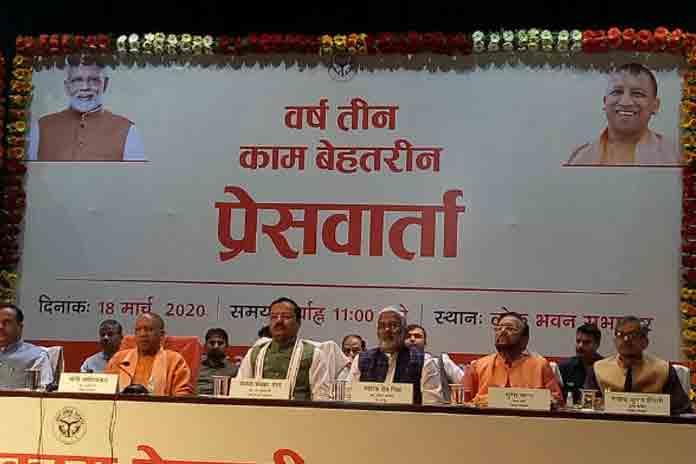 Image result for योगी सरकार के 3 साल प्रेस वार्ता