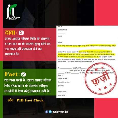 fact check fake news