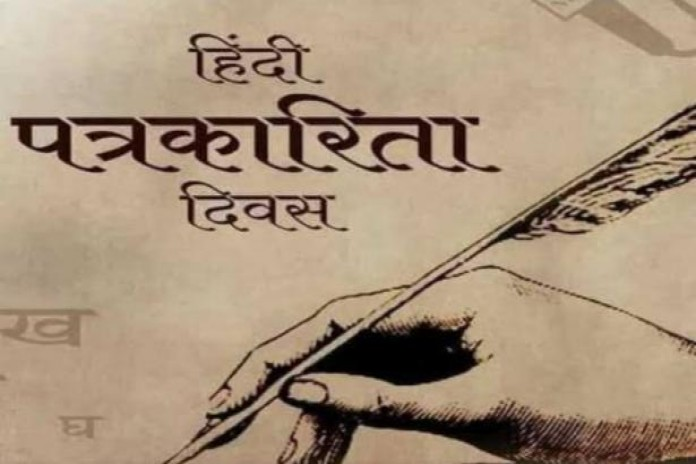 know about hindi journalism